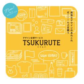 デザイン定額サービス TSUKURUTE-ツクルテ-リリース