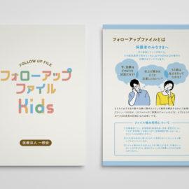 デザイン制作事例:福岡市早良区藤崎駅商店街デンタルクリニック様ファイル差し込みページのデザインをいたしました