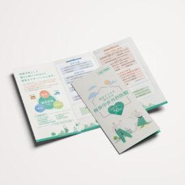 デザイン制作事例:福岡市中央区桜坂中央外科医院様A4三つ折りリーフレットをデザインしました