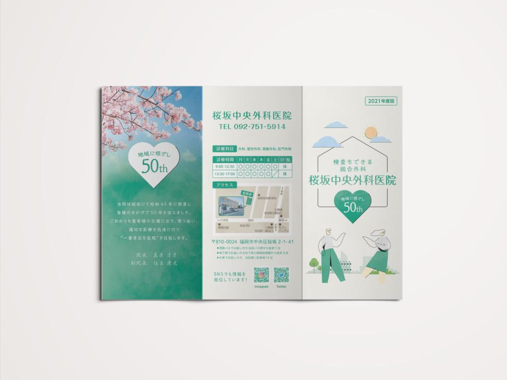 桜坂中央外科医院 A4三つ折りパンフレットデザイン