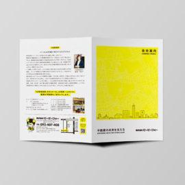 デザイン制作事例:福岡市中央区株式会社ビービーフォー様のパンフレットをデザインしました。